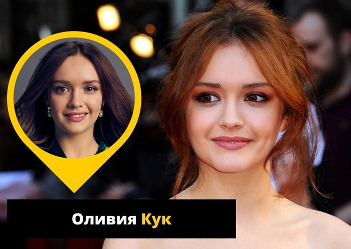 Оливия Кук