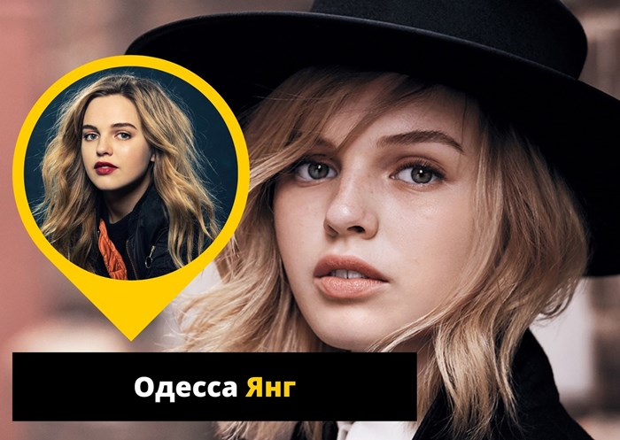 Одесса Янг