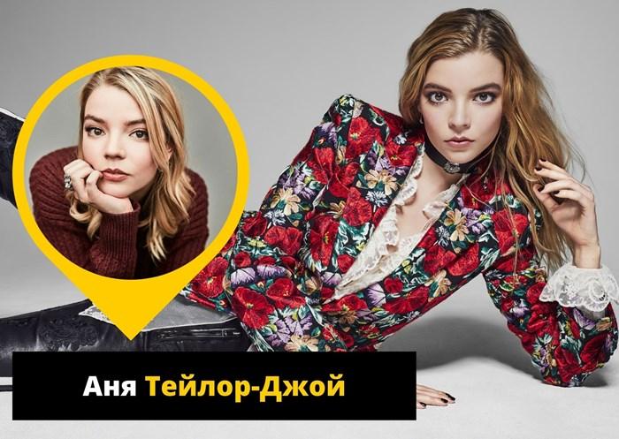 Аня Тейлор-Джой