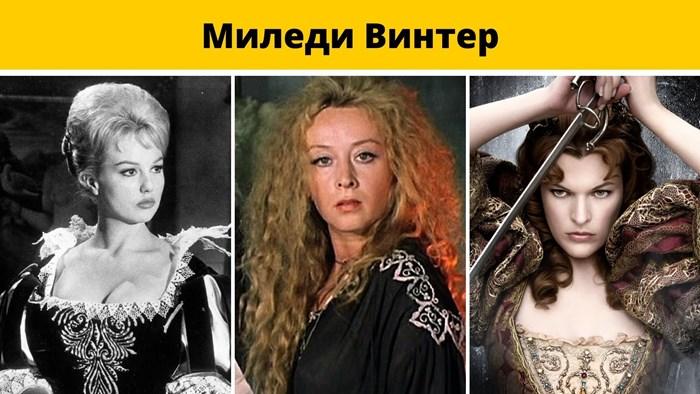 Миледи Винтер