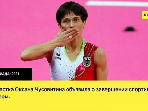 Оксана Чусовитина