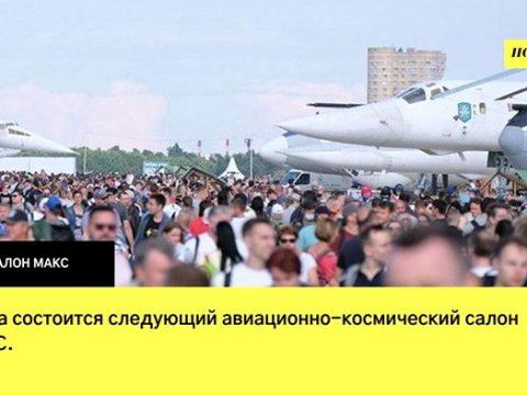 Авиасалон МАКС