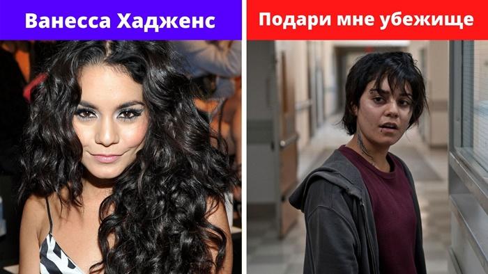 Ванесса Хадженс