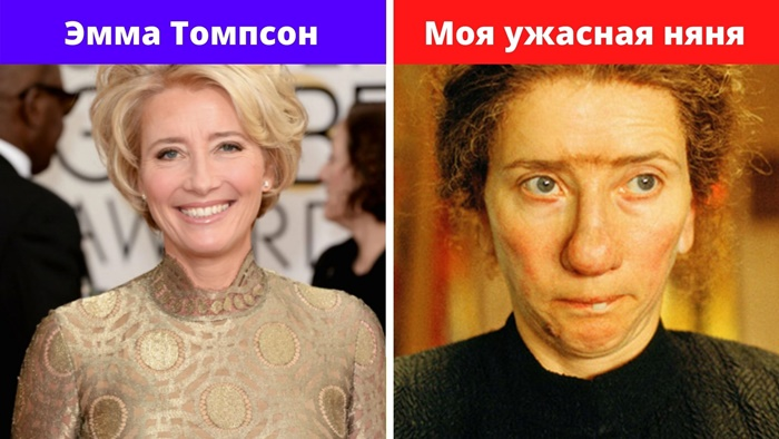 Эмма Томпсон