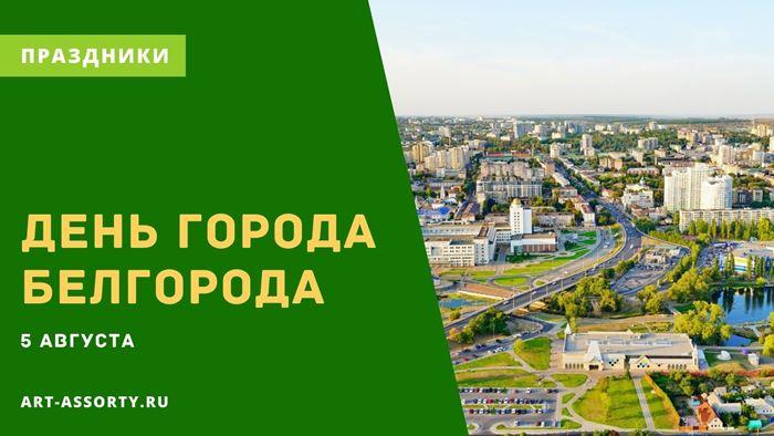 День города Белгорода 5 августа