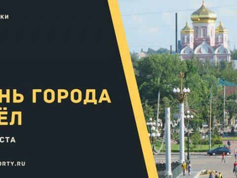 День города Орёл