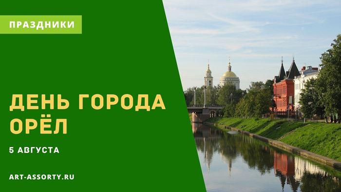 День города Орёл 5 августа