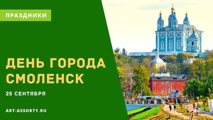 День города Смоленск 25 сентября