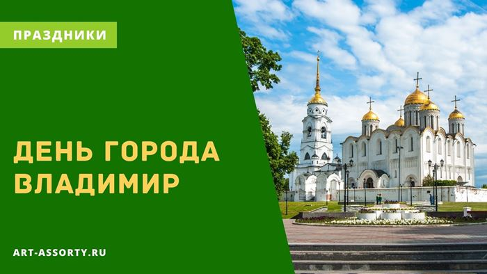 День города Владимир