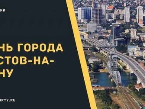 День города Ростов-на-Дону