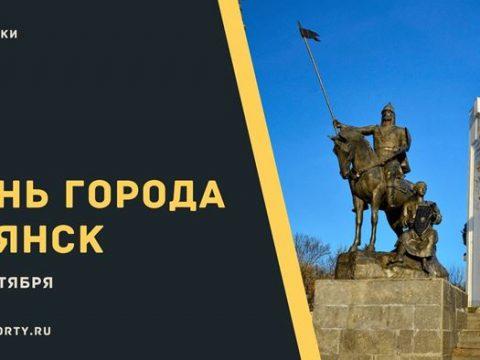 День города Брянск 17 сентября
