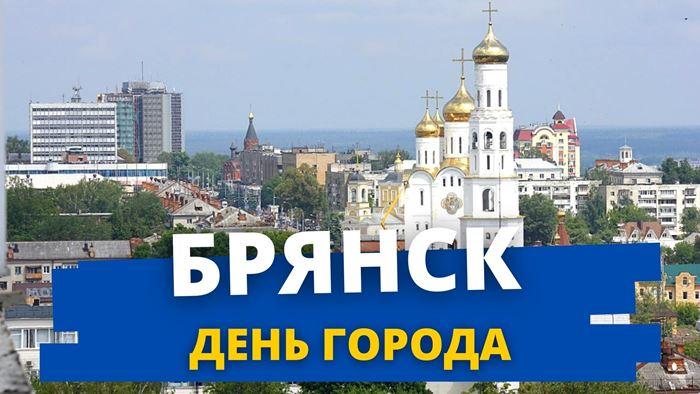 День города Брянск
