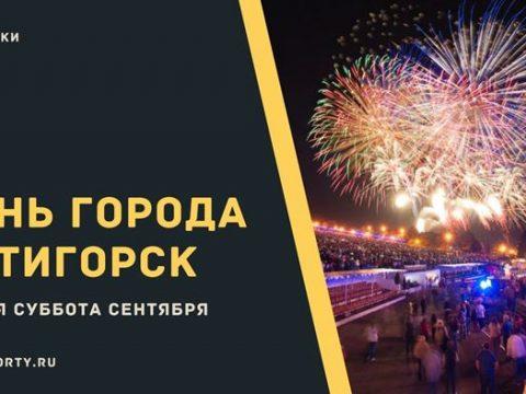 День города Пятигорск