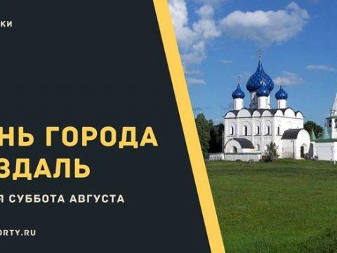 День города Суздаль