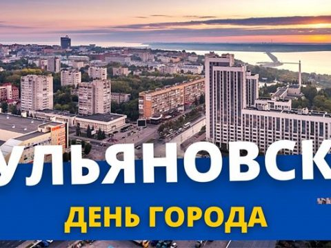 День города Ульяновск
