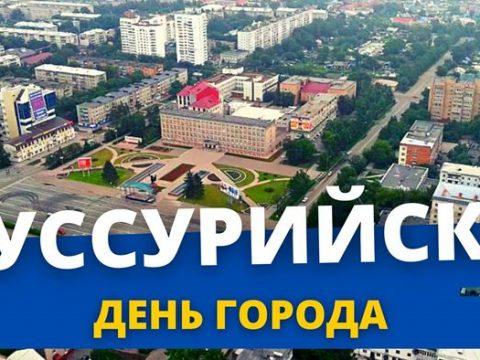 Уссурийск День города