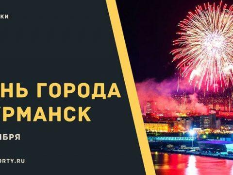 День города Мурманск