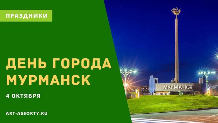 День города Мурманск 4 октября