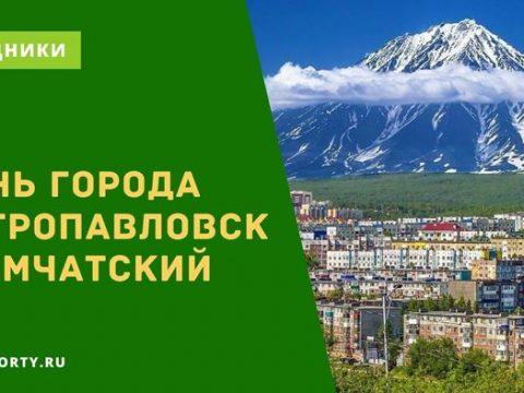 День города Петропавловск-Камчатский