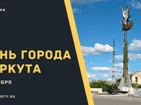 День города Воркута